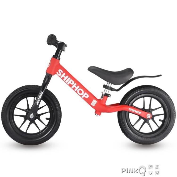 德國SHIPHOP兒童平衡車1-3-6歲寶寶滑步車無腳踏單車滑行車自行車 【618特惠】