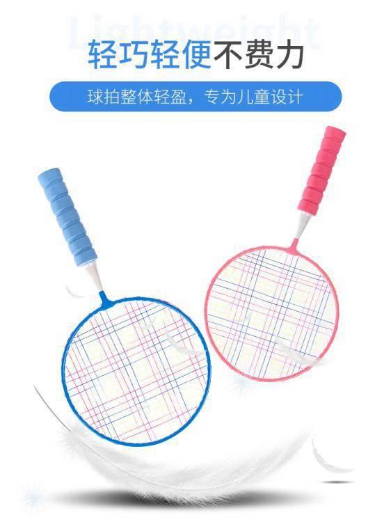 羽毛球拍 兒童羽毛球拍寶寶幼兒園3-10歲套裝小學生親子款寶寶小孩小童玩具