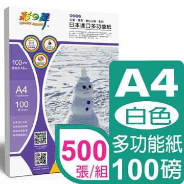 彩之舞 100g A4 日本進口多功能紙–白色*5包