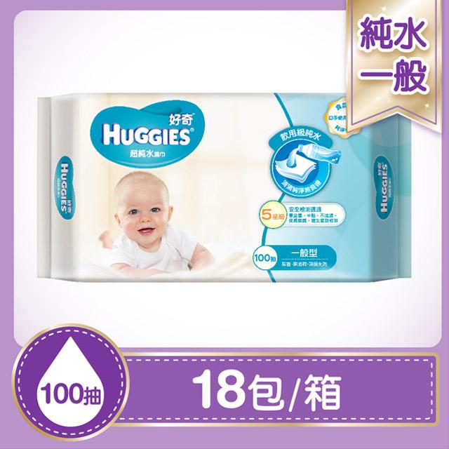 好奇 純水嬰兒濕巾一般型(100抽x3包x6串/箱)