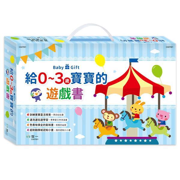 給0-3歲寶寶的遊戲書: 粉藍 (4冊合售)/世一文化編輯群 eslite誠品