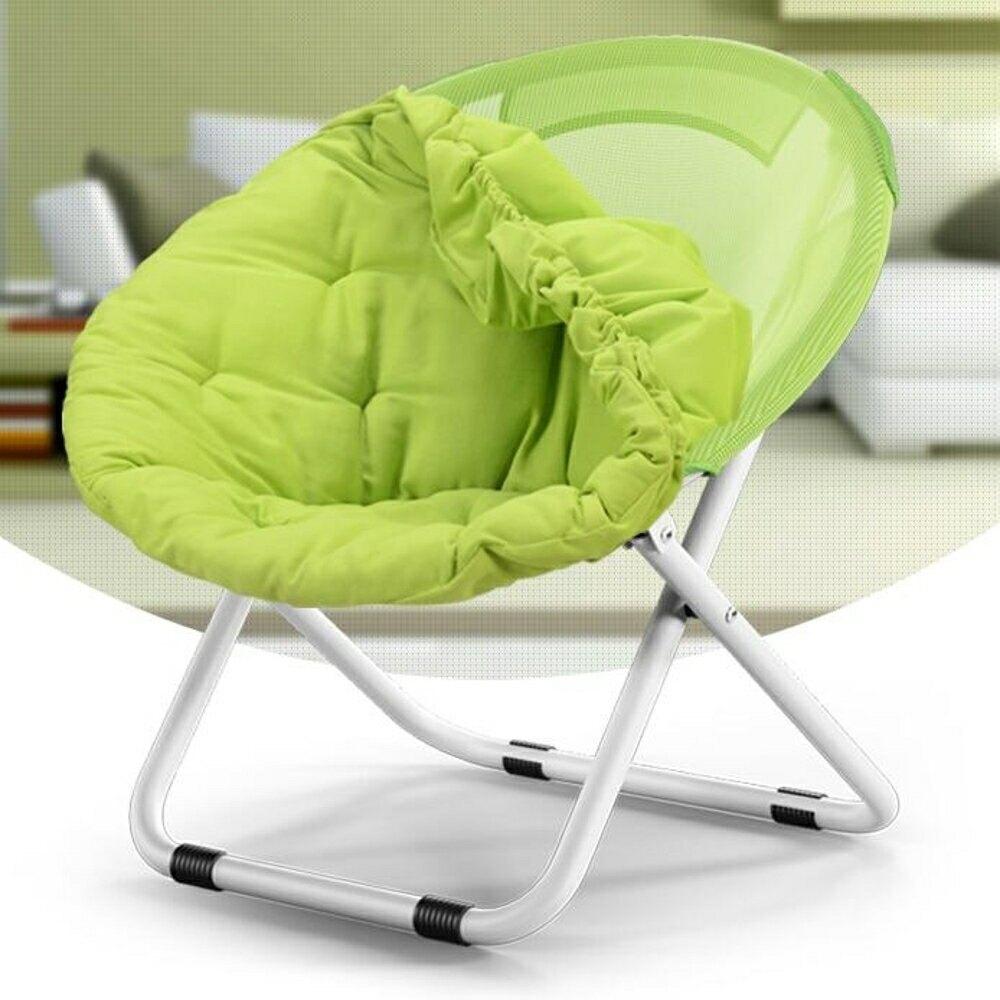 折疊椅 大號成人月亮椅太陽椅懶人椅雷達椅躺椅折疊椅圓椅沙發椅靠背JY
