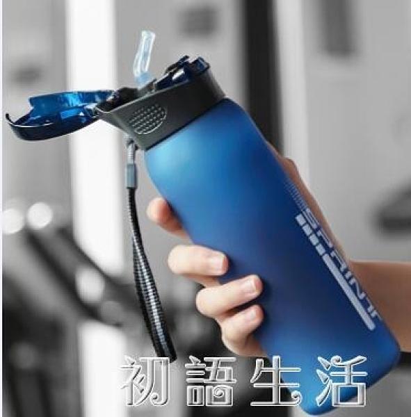 運動水杯便攜夏天吸管大人成年水瓶塑料戶外便攜防摔健身水壺磨砂 中秋節全館免運