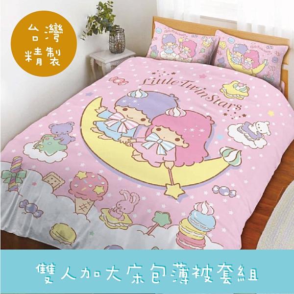 【雙子星─月光童話】雙人加大床包薄被套組 正版授權 台灣製 *華閣床墊寢具*