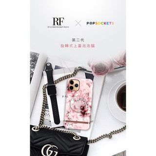 【R&F聯名PopSockets 泡泡騷】二代 PopGrip 美國 No.1 時尚手機支架-粉理石花