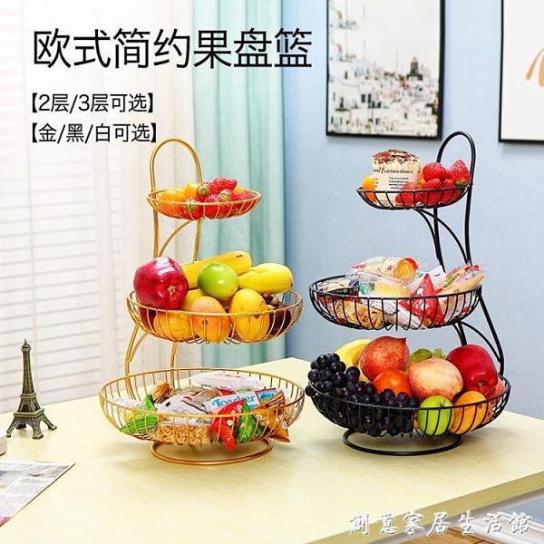 水果盤果籃創意家用多層歐式現代客廳茶幾簡約零食三層架多功能盆 聖誕節免運