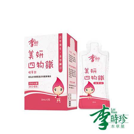 李時珍 美妍四物鐵精華飲 12包/盒