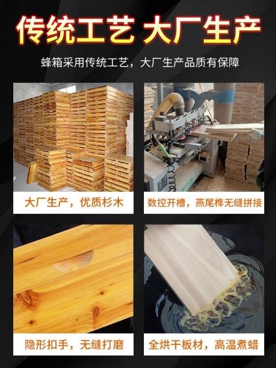 蜜蜂蜂箱中蜂煮蠟蜂箱巢礎標準杉木蜂桶平箱養蜂工具蜂箱全套包郵  新年鉅惠 台灣現貨