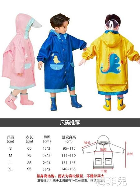 兒童雨衣 兒童雨衣小學生雨披男童女童幼兒園寶寶恐龍雨具小孩大童帶書包位 韓菲兒
