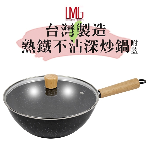 LMG 熟鐵萬用深炒鍋贈蓋子-24CM