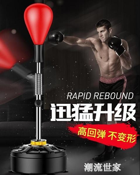 家用成人拳擊速度球立式散打訓練反應靶不倒翁沙袋健身器材反應球MBS『潮流世家』