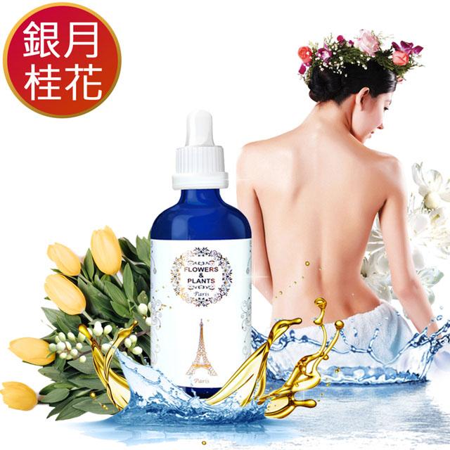 【愛戀花草】銀月桂花-SPA按摩護膚精油 30MLx2
