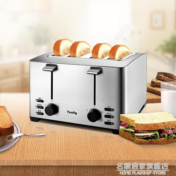 德國Tenfly不銹鋼烤面包機家用商用酒店多士爐4片早餐三明治吐司 NMS名購新品