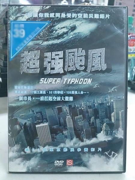 挖寶二手片-N04-051-正版DVD-華語【超強颱風】-巫剛 宋曉英 劉小微(直購價)