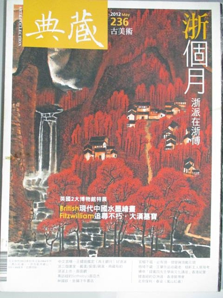 【書寶二手書T8/雜誌期刊_DCP】典藏古美術_236期_浙個月