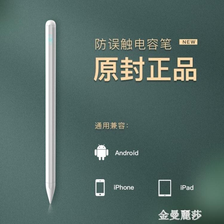 apple pencil電容筆ipad觸屏筆蘋果一代觸控筆2018平板華為安卓通 麗莎 全館免運
