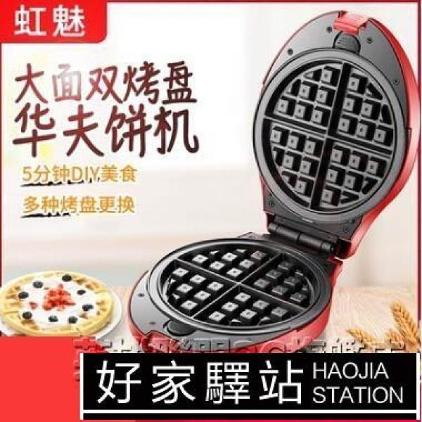 鬆餅機華夫餅機雞蛋仔機電餅鐺家用多功能蛋糕機蛋捲機全自動迷你
