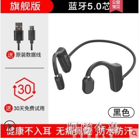 藍芽耳機 不入耳無線藍芽耳機雙耳運動跑步骨傳導掛耳式新概念掛脖式防水超長待機 阿薩布魯 限時鉅惠85折