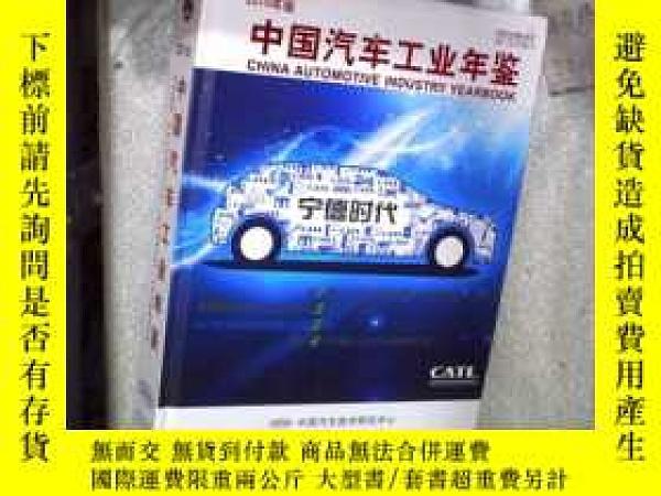 二手書博民逛書店罕見2016年版中國汽車工業年鑑Y261116 中國汽車工業協會