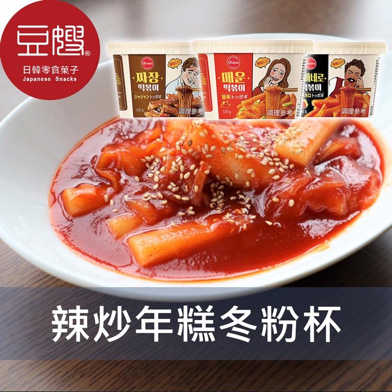 【韓國】韓國泡麵 Otaste 辣炒年糕冬粉杯(多口味)