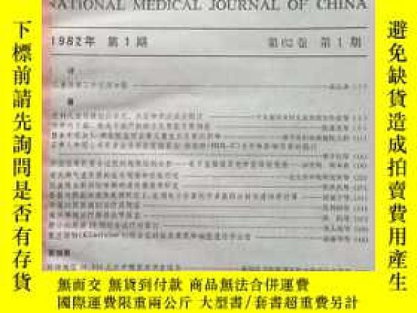 二手書博民逛書店中華醫學雜誌罕見1982 1-12合訂本Y314621 出版19
