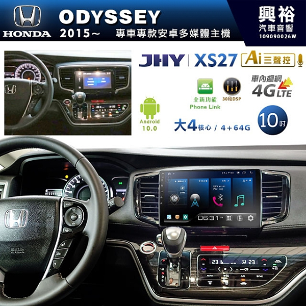【JHY】2015~年HONDA ODYSSEY專用10吋XS27系列安卓機*Phone Link+送1年4G上網*大4核心4+64