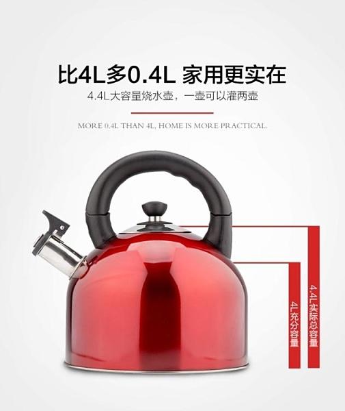 燒水壺304不銹鋼家用大容量鳴笛燒開水煤氣電磁爐通用電熱水壺 小宅君