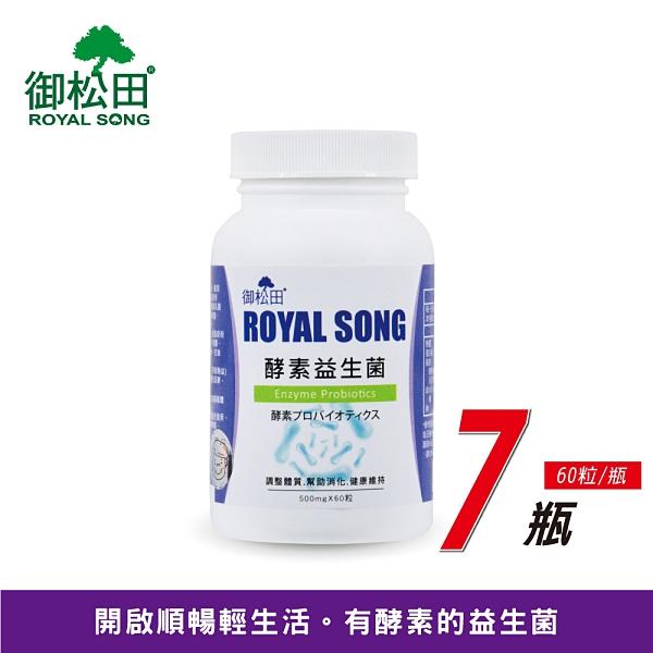 【御松田】酵素益生菌(60粒/瓶)-7瓶-幫助消化,使排便順暢