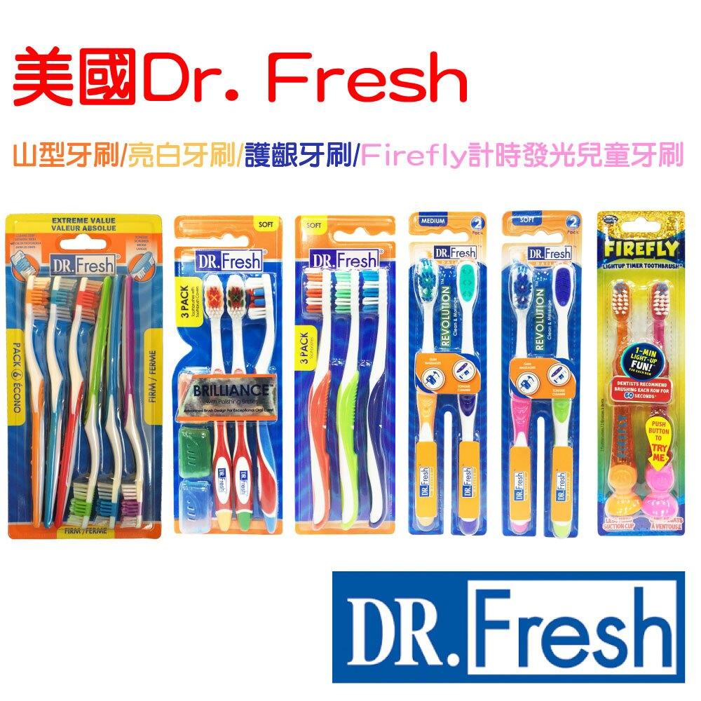 【美國Dr. Fresh】山型牙刷/亮白牙刷(附牙刷套)/護齦牙刷(中/軟毛)/Firefly計時發光兒童牙刷2入