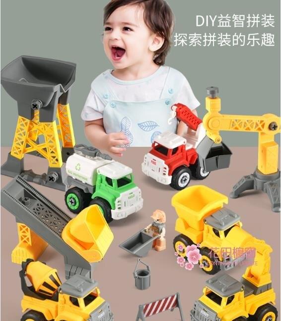 挖土機 兒童拆裝玩具汽車消防攪拌工程車套裝各類車挖土挖掘機寶寶小男孩