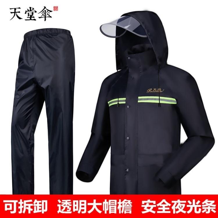 [快速出貨]雨衣天堂雨衣雨褲套裝電動車摩托車雙層加厚雨披男女式成人分體雨衣創時代3C 交換禮物 送禮