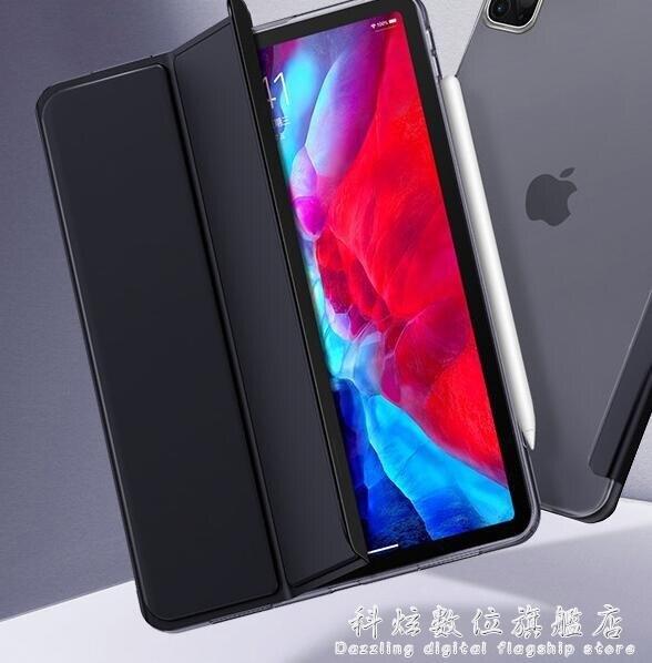 億色新款iPad Pro11保護套12.9英寸iPadpro全面屏防彎殼蘋果平板電腦超薄 科炫数位