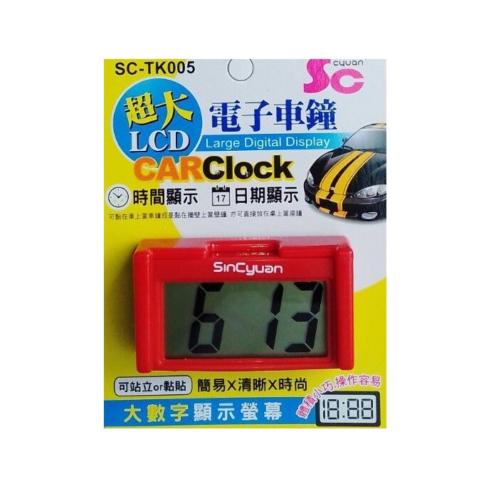 省您錢購物網全新~超大lcd電子時鐘(sc-tk005)