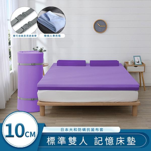 好適家居 真好捲大和防蹣抗菌雙色表布藍晶靈記憶床墊10cm保暖組-雙人雙色魔幻紫