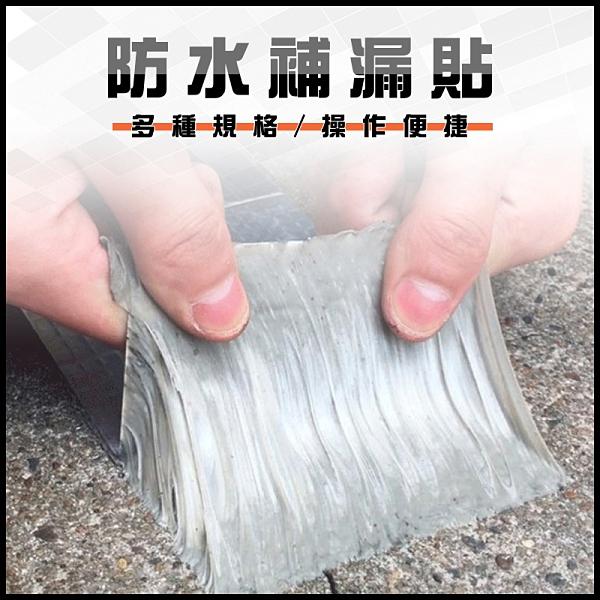 【第一代防水補漏貼】10cm*500cm鋁箔方格防漏膠帶 丁基膠帶 屋頂牆壁裂縫滲水水管漏水抓漏止漏