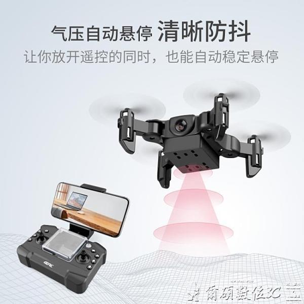 空拍機 迷你無人機航拍高清4K專業飛行器小學生男孩小型遙控飛機兒童玩具 LX爾碩 交換禮物