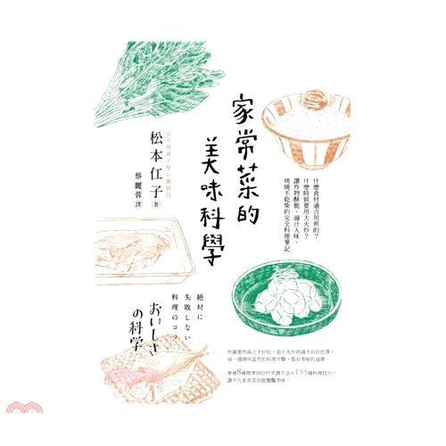 《采實文化》家常菜的美味科學:什麼食材適合煎?什麼時候要大火炒?讓炸物酥脆、滷汁入味、燒烤不乾柴的完全料理筆記[6折]