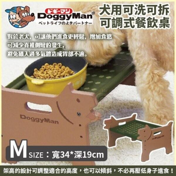 doggyman犬用可洗可拆可調式餐飲桌 m號防止餐具滑落 犬用餐桌