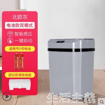 垃圾桶 家用智慧感應垃圾桶帶蓋廁衛生間客廳臥室創意自動垃圾桶垃圾分類