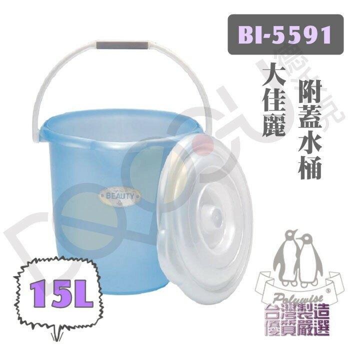 翰庭 BI-5591 大佳麗附蓋水桶/15L 儲水桶 萬能桶 台灣製