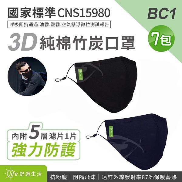 BC1 3D全包覆布面竹炭純棉口罩+濾片(1入/包)x7包