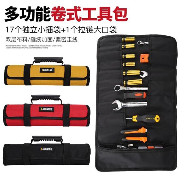 卷筒式工具包手提多功能水電家電工