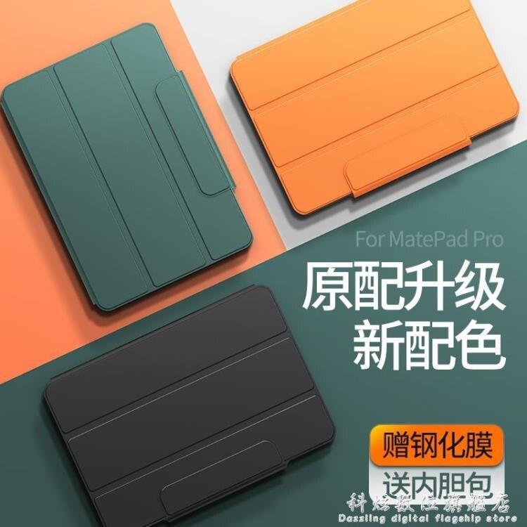 華為平板matepad保護套matepad pro殼m6平板電腦10.8英寸帶筆槽10.4寸全包8. 科炫数位