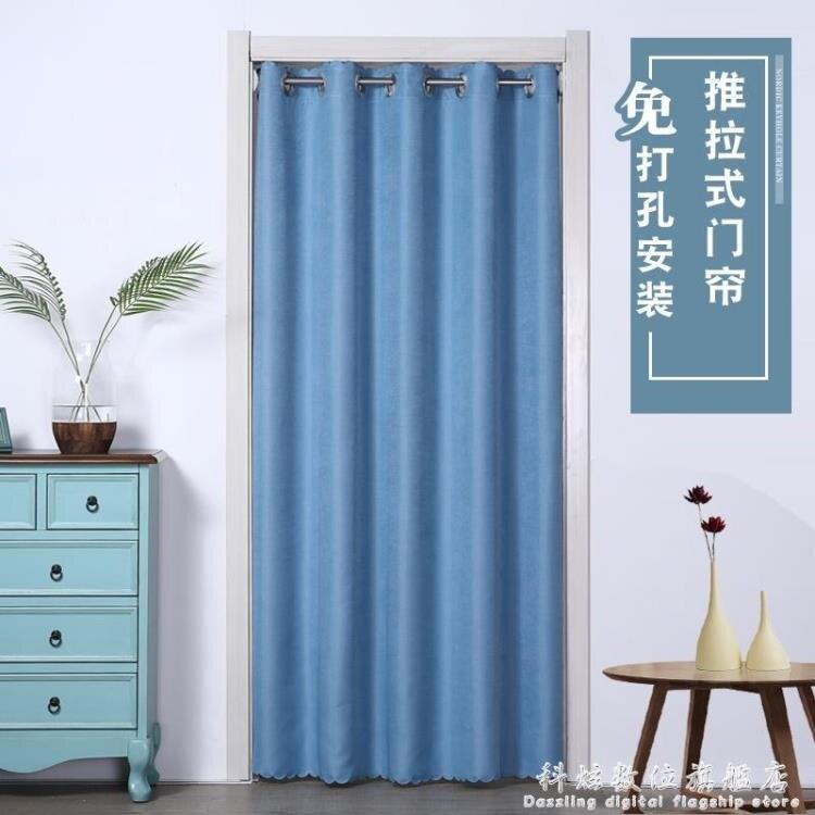 布藝門簾隔斷簾免打孔家用臥室遮光空調擋風試衣間廚房衛生間布簾
