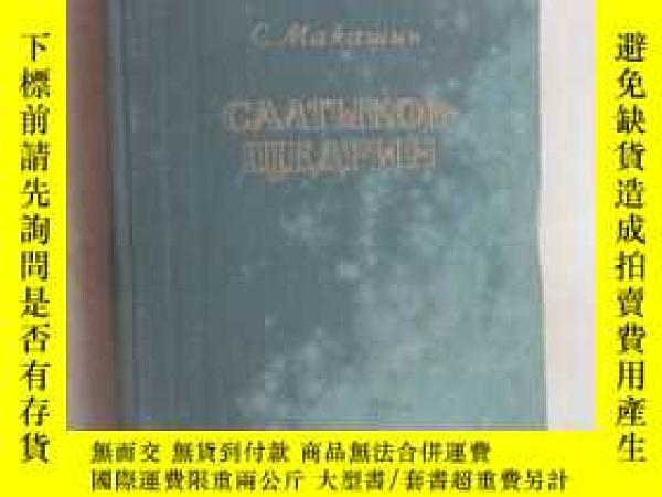 二手書博民逛書店外文書罕見CA TbIKOB-E P H 共584頁 硬精裝Y15969 出版1951