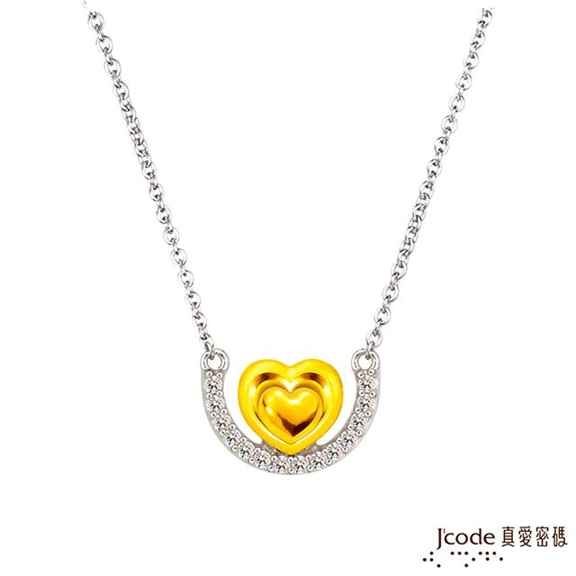 Jcode真愛密碼金飾 愛著U黃金/純銀項鍊