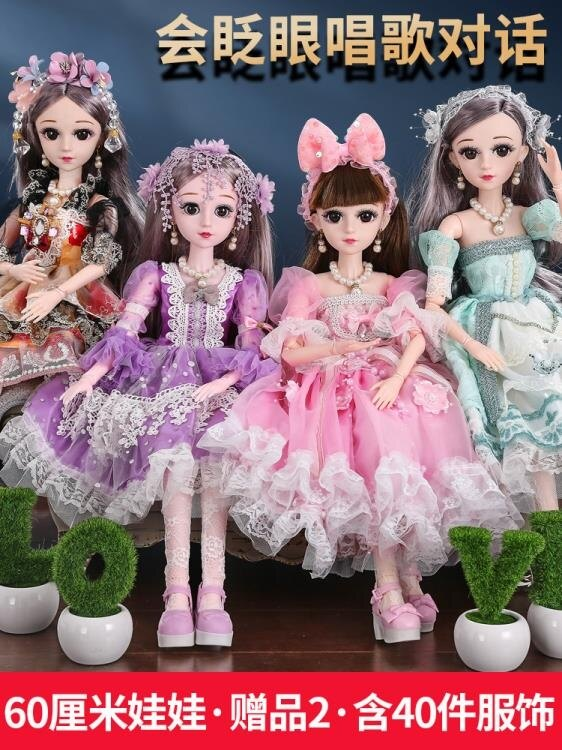 免運 芭比公主眨眼60厘米cm芭比嘟大號超大洋娃娃套裝女孩公主單個大禮盒玩具布