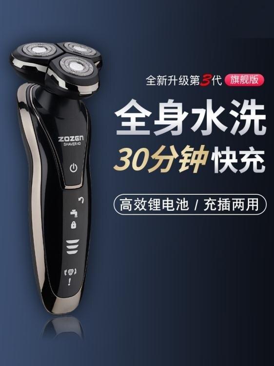 [雙重優惠來啦]4D電動剃須刀USB充電式刮鬍刀男士全身水洗智慧三刀頭正品鬍子刀