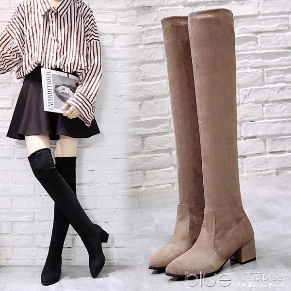 秋冬季過膝長靴女顯瘦彈力靴中跟高筒靴尖頭粗跟長筒靴子【全館免運】