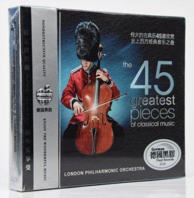 聚優品 偉大的古典樂45首欣賞 車載CD音樂家用CD無視頻無圖像CD唱片